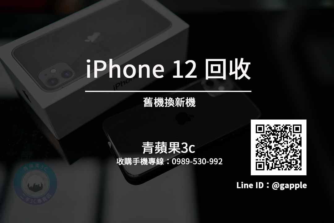 【手機收購】iPhone 12,iPhone12全新手機收購價查詢-青蘋果3c