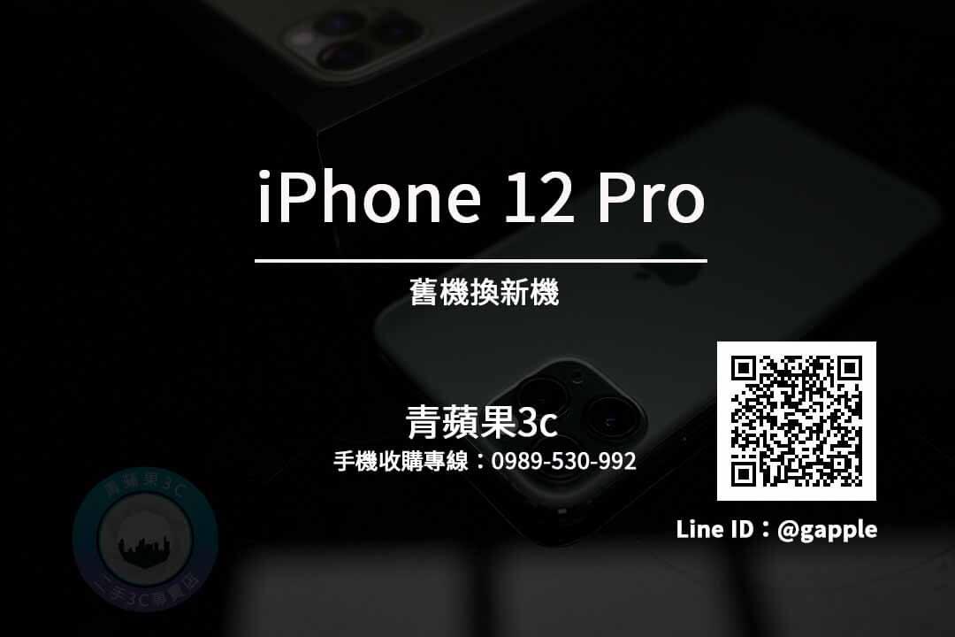 【現金買斷】舊手機換新-iPhone 12 Pro不論二手或全新皆有收購-青蘋果3c