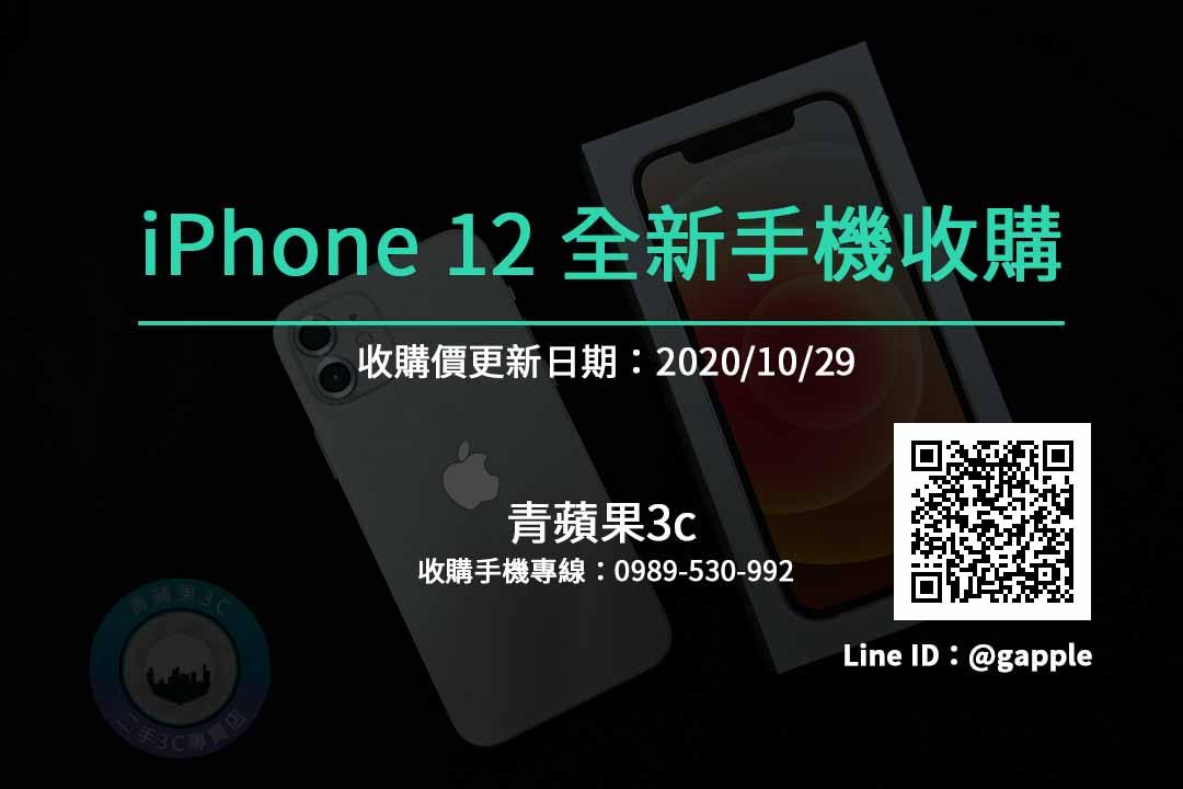 iPhone 12 全新收購 | 線上觀看手機收購價格 [2020/10/29]