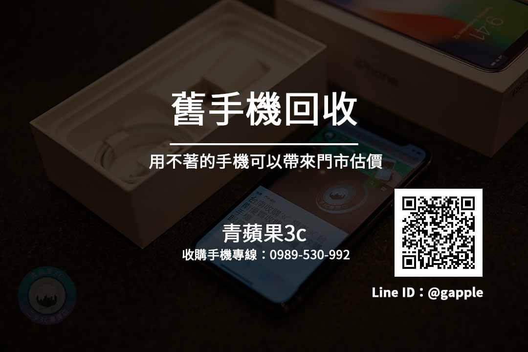 【舊手機收購】原來丟在家裡不用的「舊手機」這麼值錢? 來青蘋果3c估價手機換現金