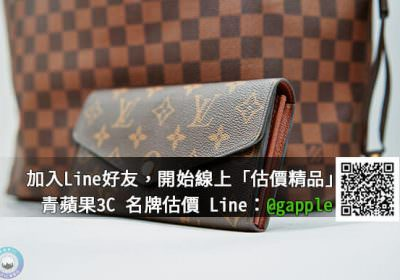 收購包包-名牌包收購專門店-青蘋果3c