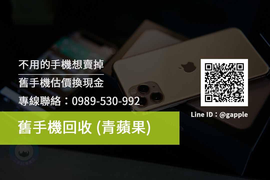 收購二手手機 舊手機買賣價格線上詢問 [回收價格查詢]