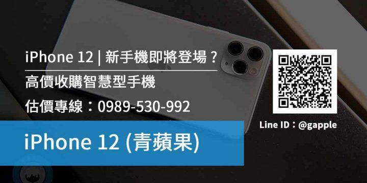 iPhone 12 pro 收購 | iPhone回收價格快速查詢-青蘋果3c