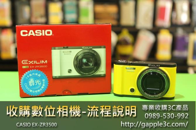 相機收購 – Casio ZR3500 數位相機收購攻略!