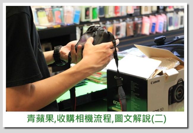 收購相機 – 收購二手相機要注意什麼?