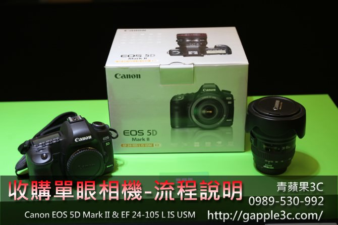 收購單眼相機 canon 5d2 買賣重點攻略!