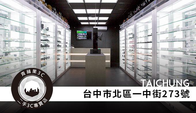 台中高價收購手機,一中商圈,台中市北區一中街273號