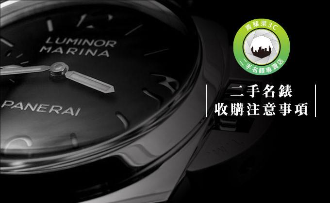 二手名錶收購要怎麼賣給手錶店家