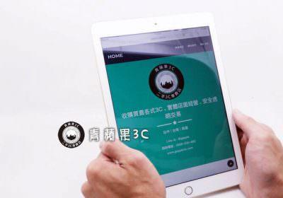 台中收購ipad   二手蘋果平板電腦-青蘋果3c