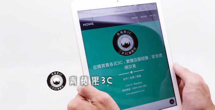 台中收購ipad | 二手蘋果平板電腦-青蘋果3c