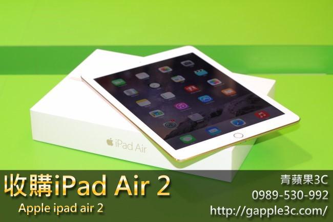 收購平板 如何收購ipad air2 ?