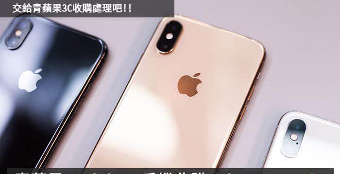 賣二手手機估價 | 賣iPhone注意事項-青蘋果3C