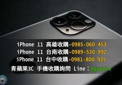 收購iPhone11-二手蘋果手機回收交換-請找青蘋果3C