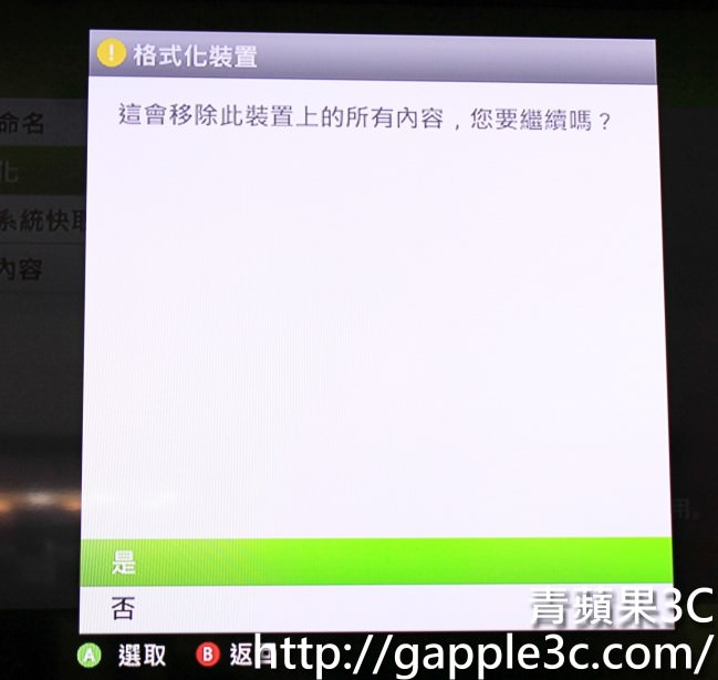 青蘋果3C-xbox360 格式化-5
