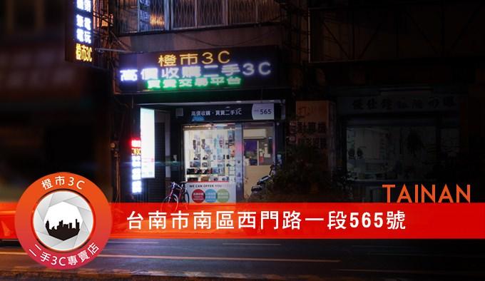 台南高價收購相機