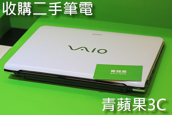 青蘋果3C - 收購SONY VAIO筆電