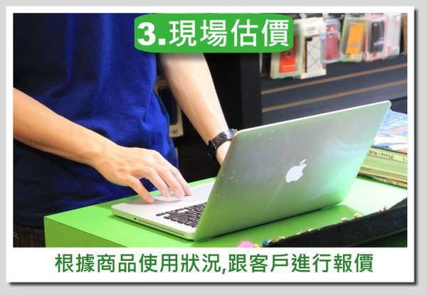 青蘋果-買賣流程圖-商品-3.現場估價