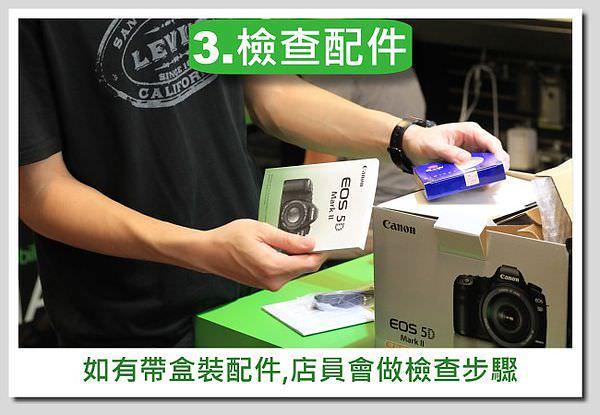 買賣流程圖-3-相機-3.檢查配件