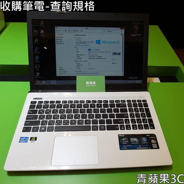 青蘋果3C-查詢規格
