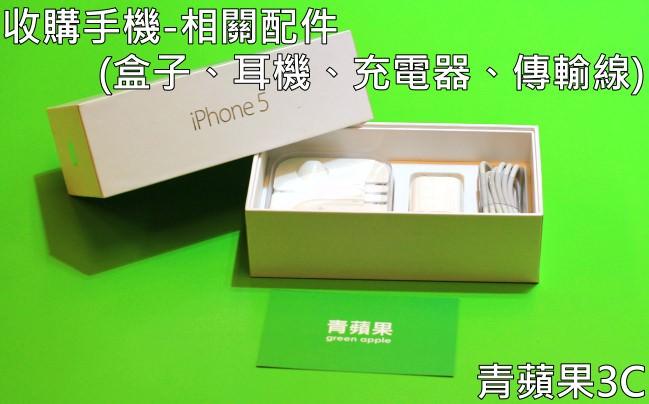 收購iphone5