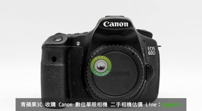 高雄青蘋果,收購Canon 60D相機,Canon EOS 60D,收購60D,收購相機,Canon 60D二手價錢