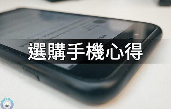 買手機-手機選購懶人包查詢-青蘋果3c