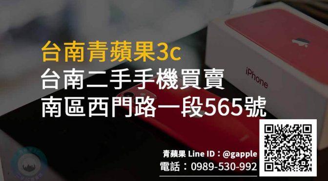 台南市買賣二手手機-最划算的手機都在青蘋果3c