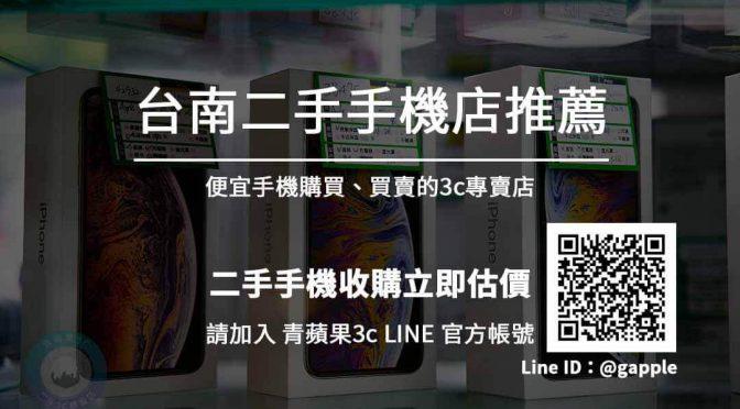 IPhone 二手台南的價格推薦 | 青蘋果台南二手iphone專賣店