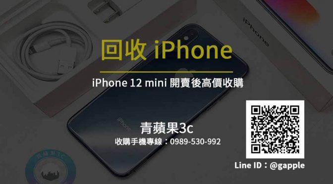 回收iPhone 12 mini 手機買賣選擇青蘋果3c