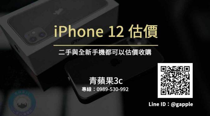 【iPhone 12 收購】舊機換新機 手機快速換現金-青蘋果3c