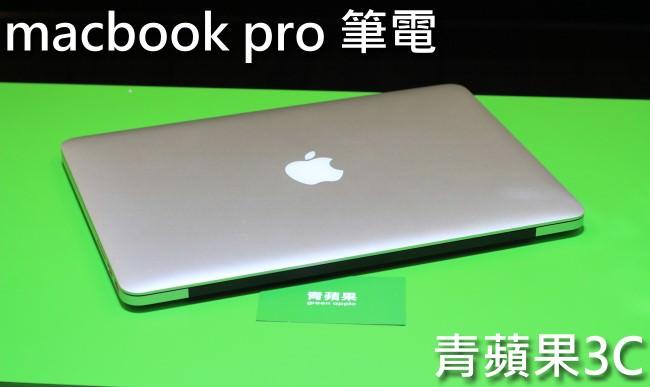 2.青蘋果-收購macbook-2