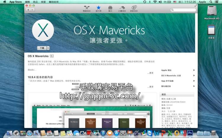 gapple3c-Diskmaker製作隨身碟OS X Mavericks 開機碟-2