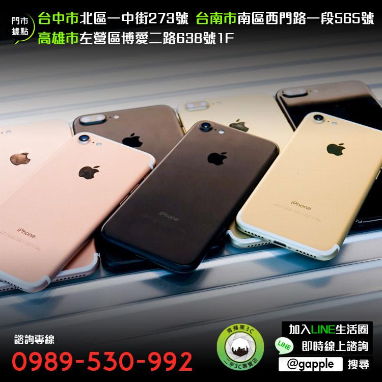 二手iphone拍賣