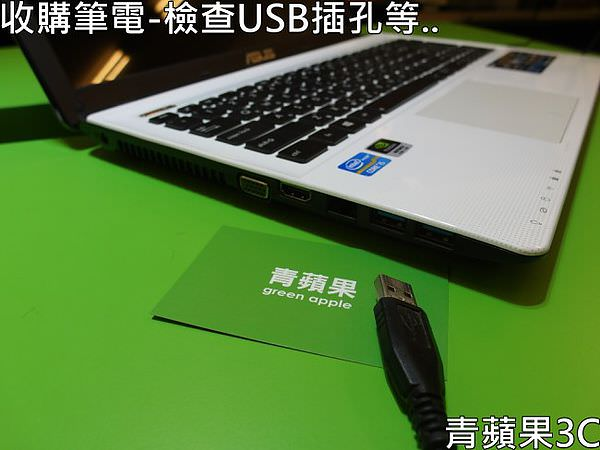 青蘋果3C-收購筆電-檢查USB等插孔