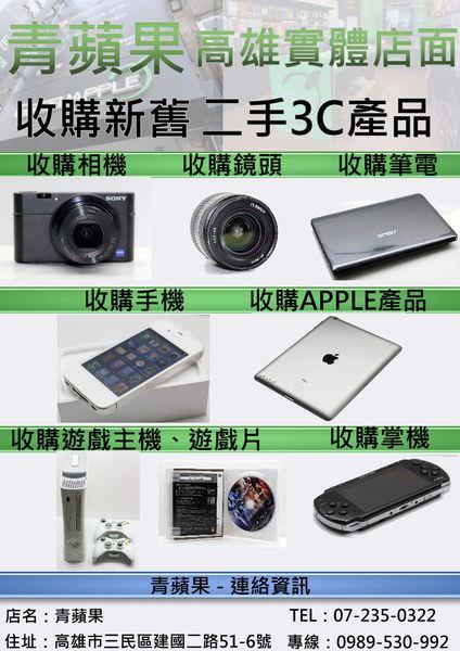 青蘋果DM - 1