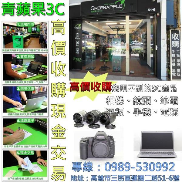 青蘋果3C - 1017 - 二手收購