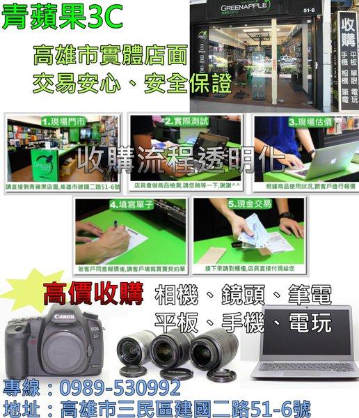 青蘋果 DM - 0903