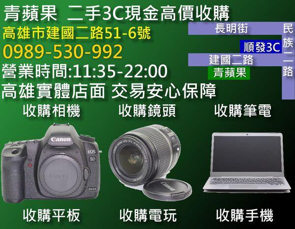 青蘋果3C - 1108 - 收購廣告