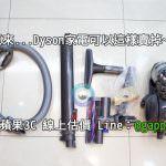 收購Dyson V11 Absolute+ 無線吸塵器