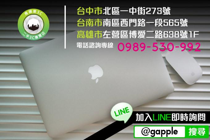 台中二手平板買賣 | 線上人工審閱快速估價Line:@gapple