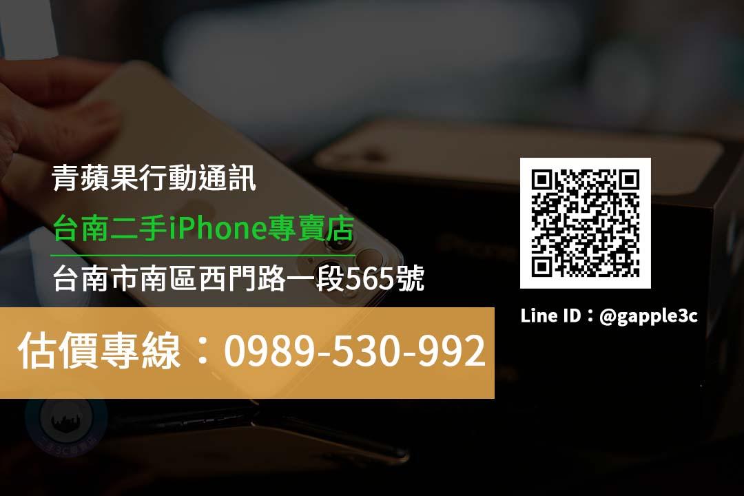 台南二手iphone專賣店