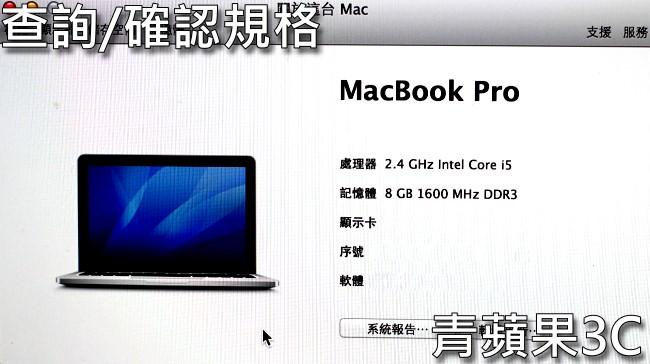 5.青蘋果-收購macbook-5