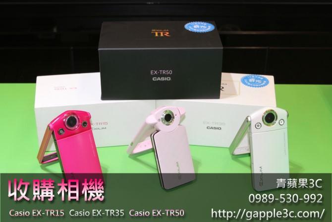 收購相機 TR50 TR35 TR15 自拍神器美顏一次到齊 青蘋果3c