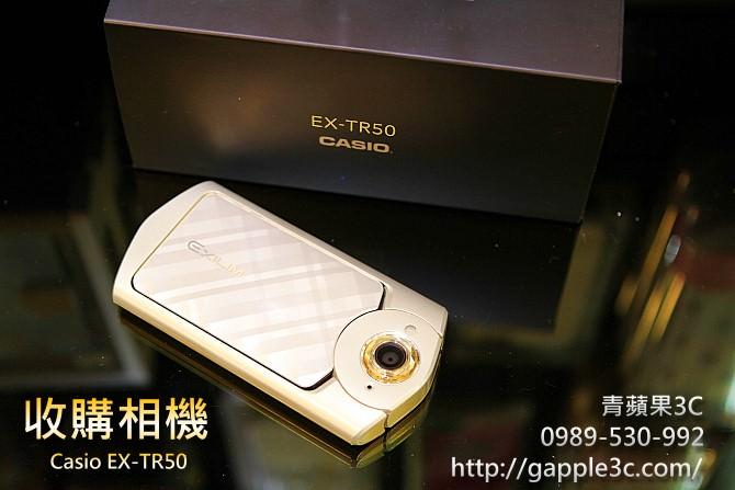 收購TR50
