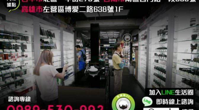 高雄收購手機