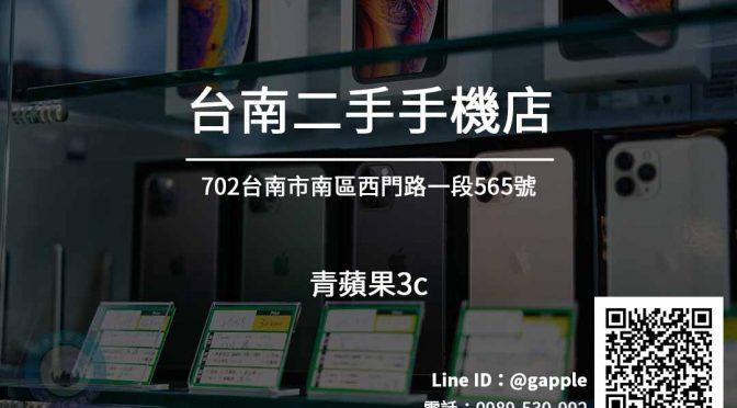 台南二手手機通訊行 買賣手機 | 台南通訊行推薦 青蘋果3c