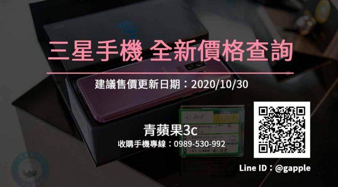 【三星手機】SAMSUNG手機價錢 全新手機建議價格查詢 20201030