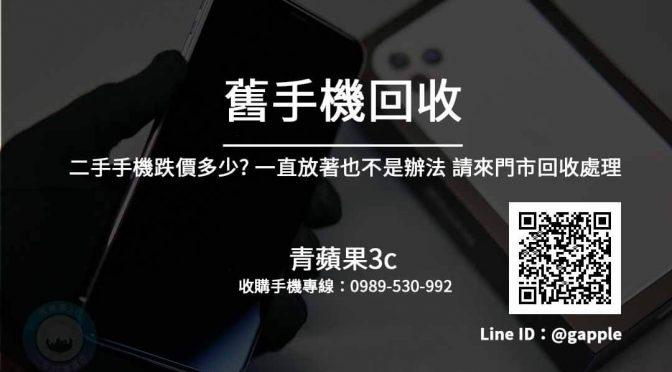 手機回收點-哪裡可以賣掉舊手機換現金-青蘋果3c