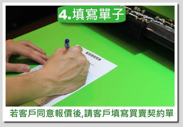 青蘋果-買賣流程圖-商品-4.填寫單子