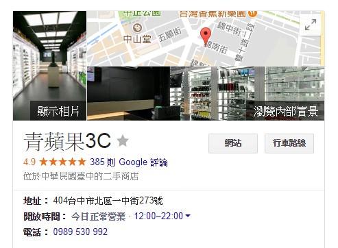 台中3c買賣